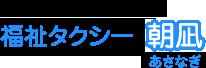 名古屋の介護タクシー、福祉タクシーで介護旅行|福祉タクシー朝凪